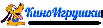 КИНОИГРУШКИ.РФ